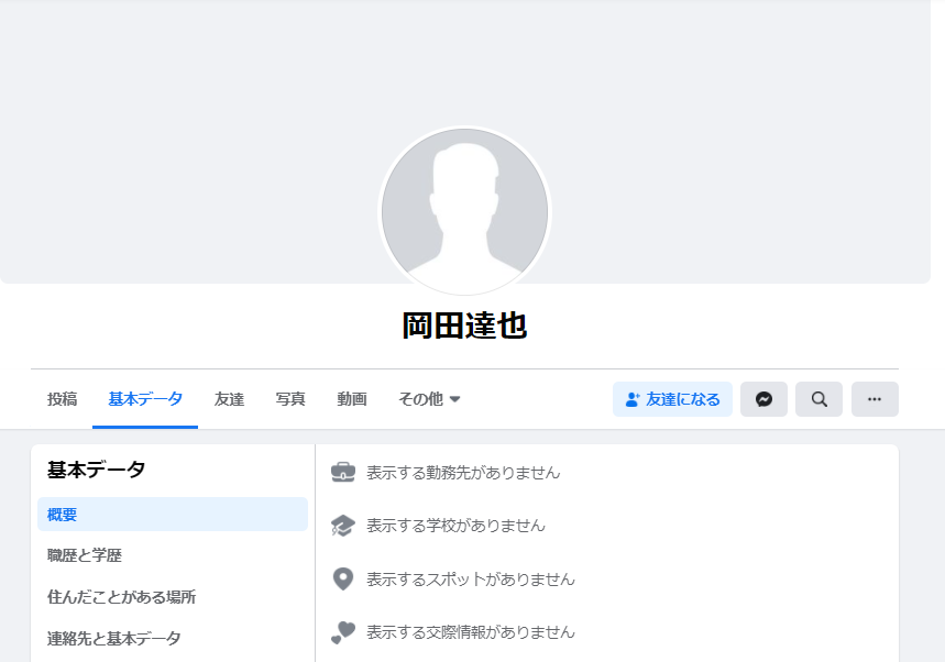okadadatsuyafacebook