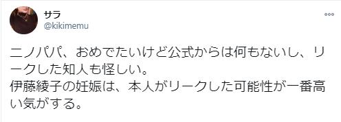 ninomiyaTwitter