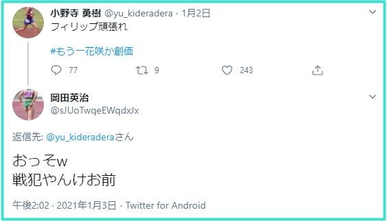 onoderaTwitter