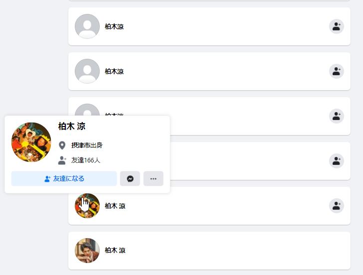kashiwagiryouFacebook