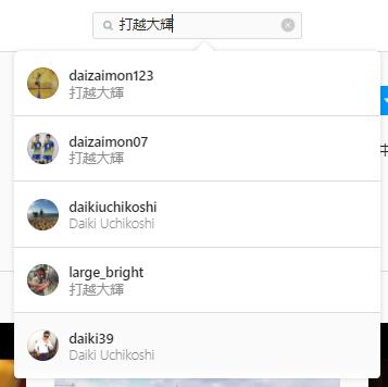 uchikoshitaikiinstagram