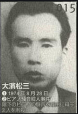 yoshiokamomona-hannin