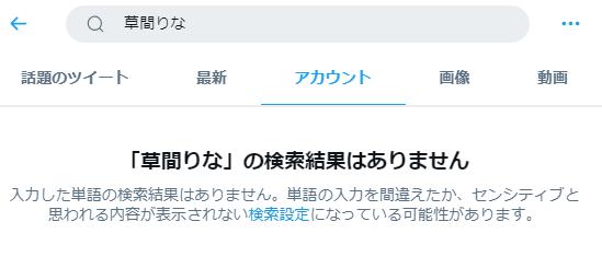 kusamarina-Twitter