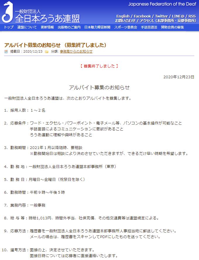 kakosama-job