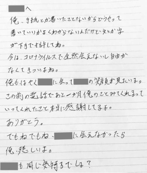kiyotaikuhiro-letter