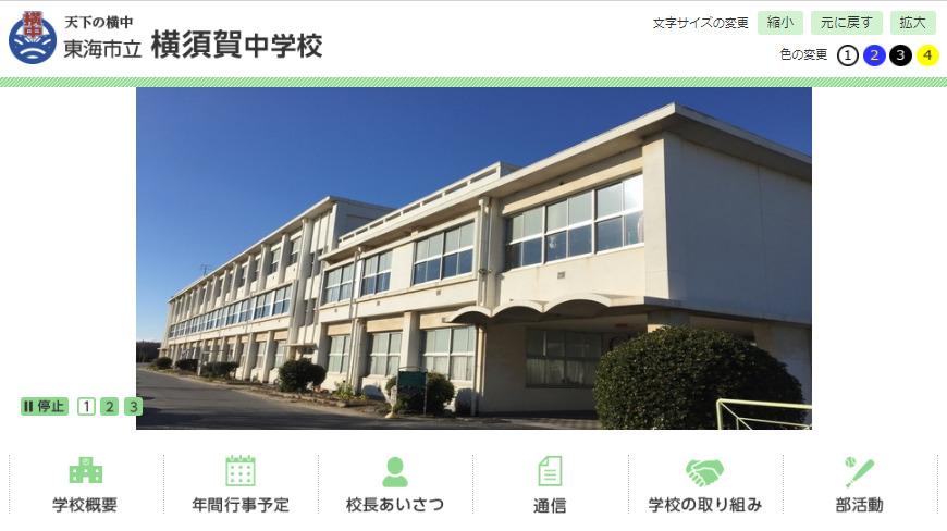 shirotakazuki-school
