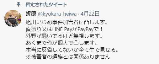 orihara-Twitter