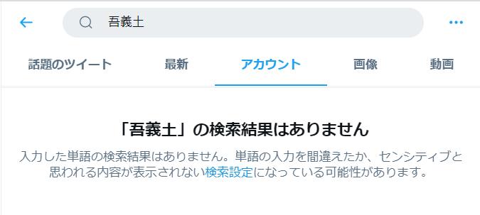 okaniwayosiyuki-Twitter