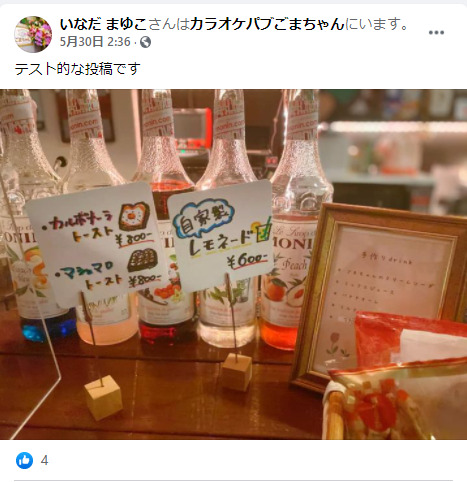 inadamayuko-Facebook