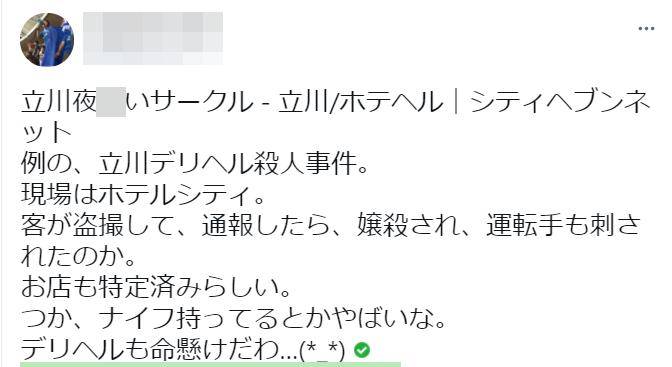 moriyakomichi-sns