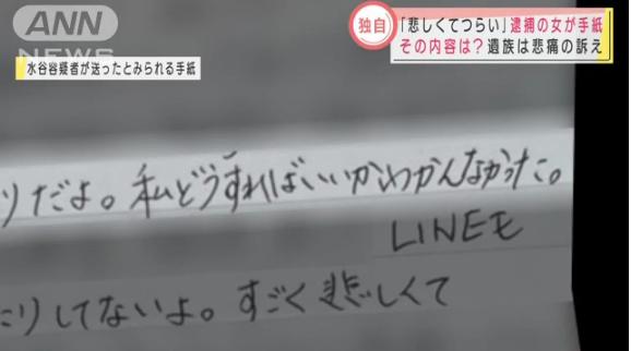 mizutaniyouko-letter