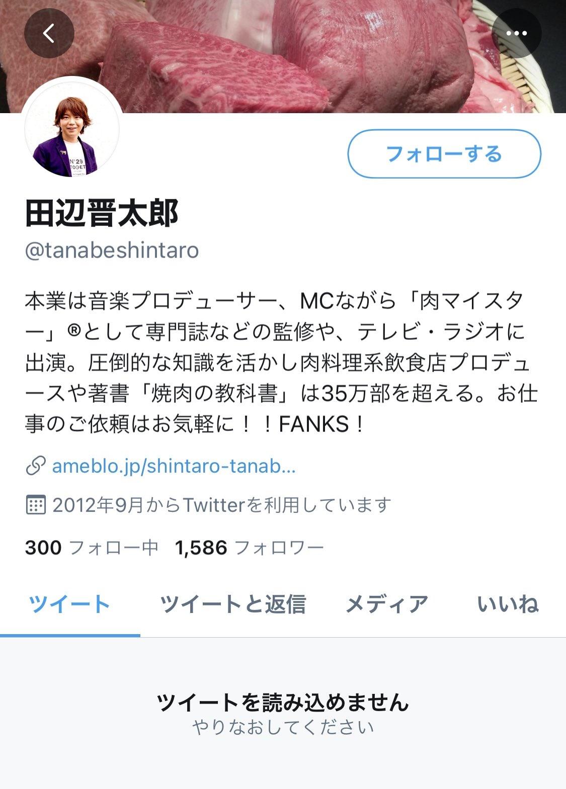 tanabeshintarou-Twitter