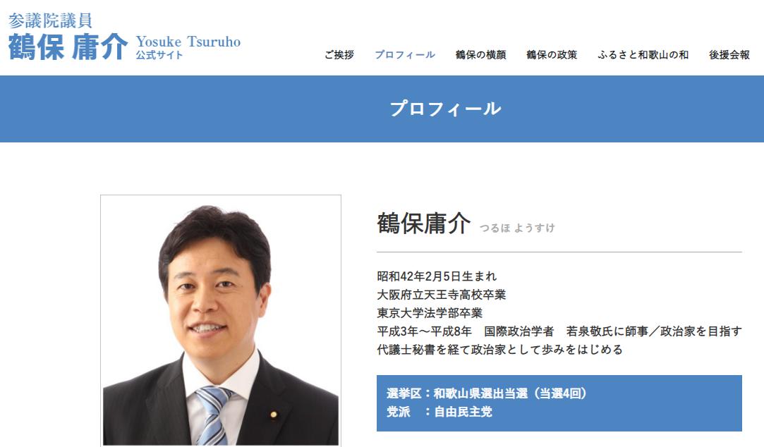 tsuruhoyousuke
