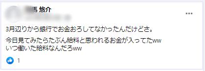 tsushimayusukeFacebook